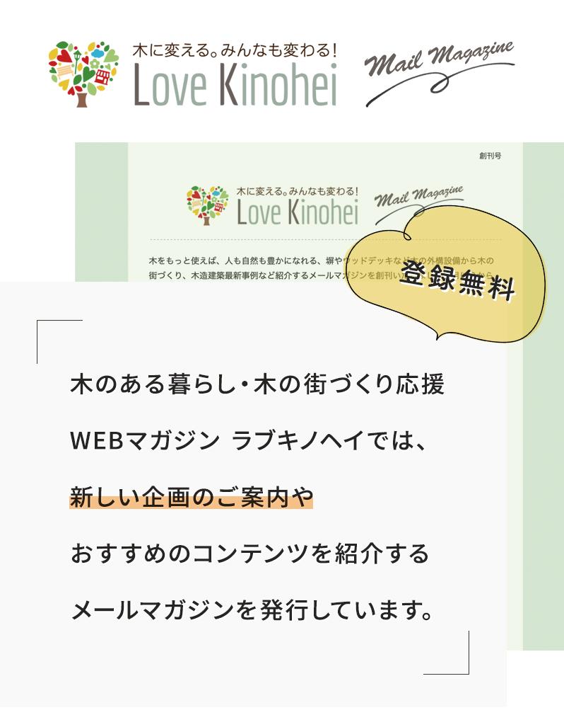 Love Kinohei メールマガジン