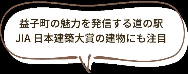 益子町の魅力を発信する道の駅JIA日本建築大賞の建物にも注目