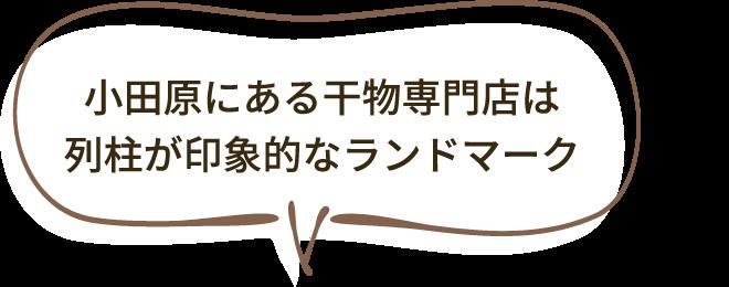 小田原にある干物専門店は列柱が印象的なランドマーク