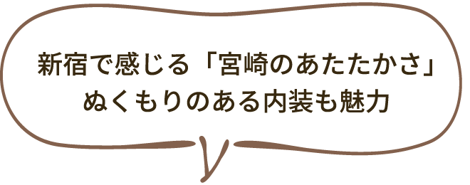 新宿で感じる「宮崎のあたたかさ」ぬくもりのある内装も魅力