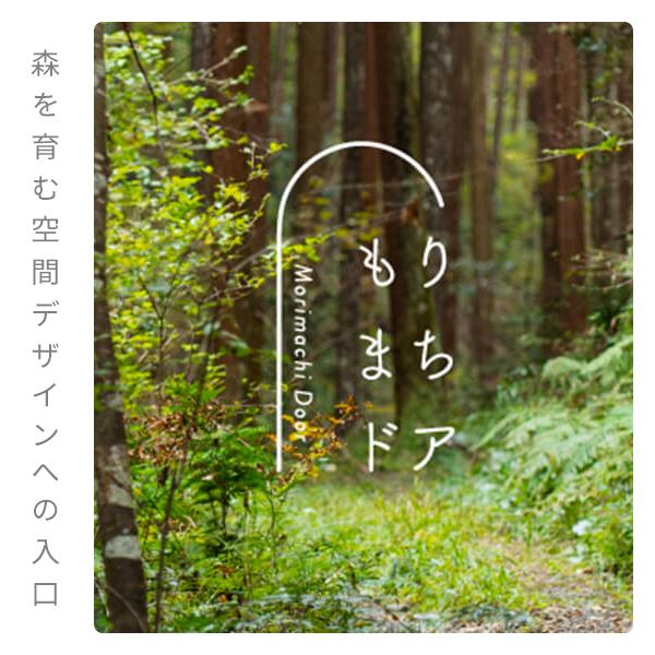 森を育む空間デザインへの入り口<br>もりまちドア