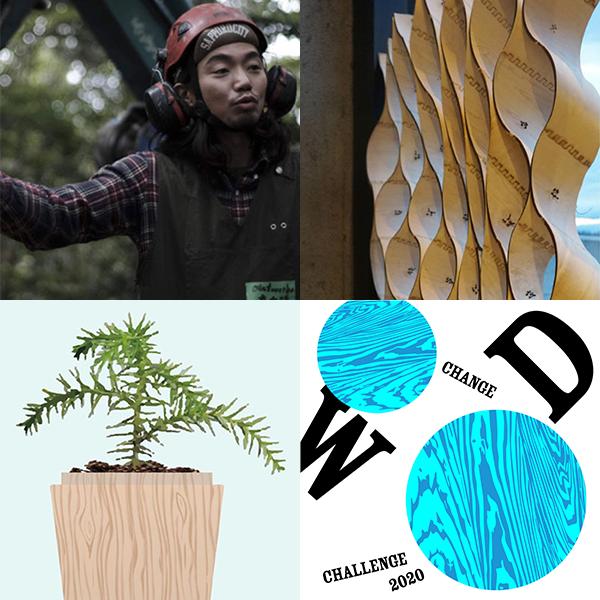 「木へのまなざしを変えるアイデア」WOOD CHANGE CHALLENGE
