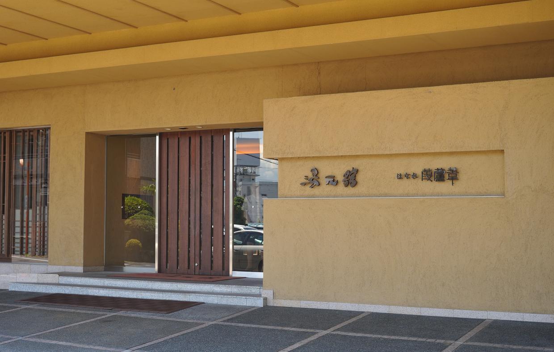 琵琶湖大橋の近くにある「湯元館」。お宿の中で湯めぐりが楽しめます。